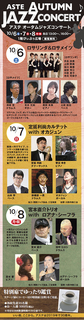 2018 10 8 川西アステ.jpg