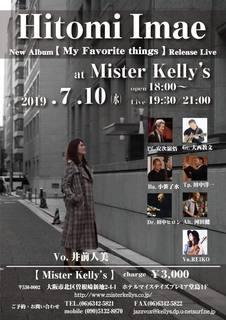 2019 7 10 井前人美Kelly's チラシ.jpg